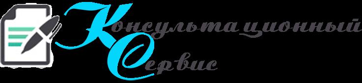 Бухгалтерские услуги Вологда ООО «Курант-Сервис»